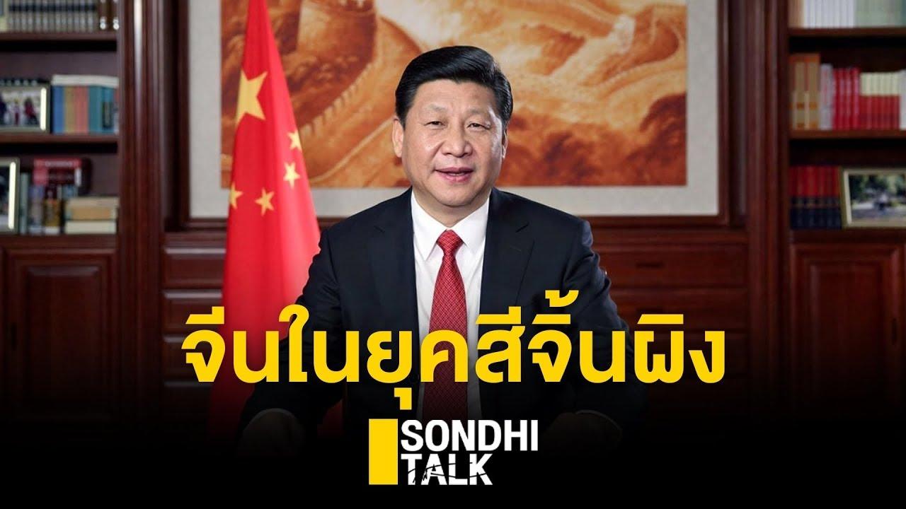จีนในยุคสีจิ้นผิง : Sondhitalk (ผู้เฒ่าเล่าเรื่อง)