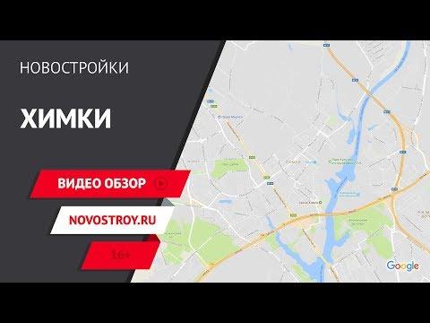 Химки. Видео обзор. Новостройки Москвы и Московской области