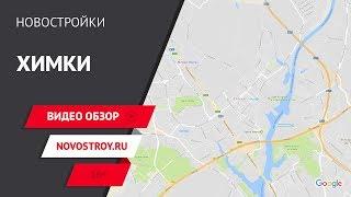 видео Новостройки Москвы | Недвижимость от застройщиков