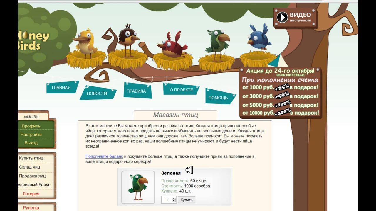фермы онлайн игры с выводом денег