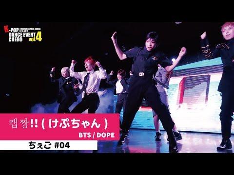 1-1 캡짱!! (けぷちゃん) BTS / Dope【ちぇご04】kpop cover dance tokyo 방탄소년단