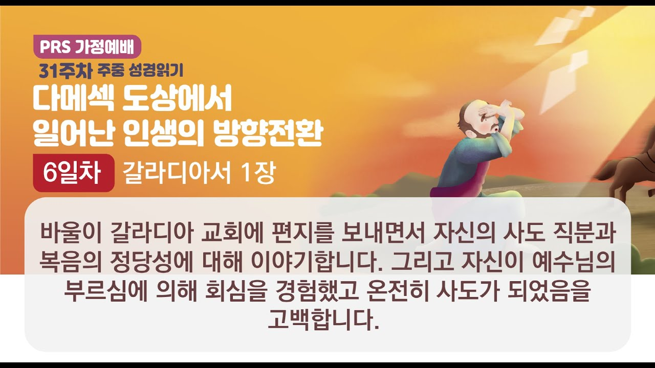 PRS가정예배_31주차_주중 성경읽기 6일차