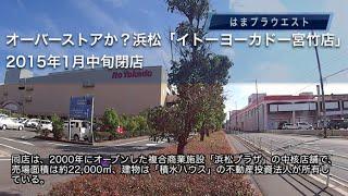 オーバーストアか?浜松「イトーヨーカドー宮竹店」2015年1月中旬閉店