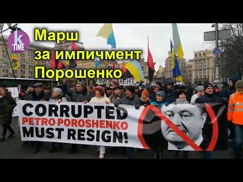 """""""Геть президента!"""": марш"""