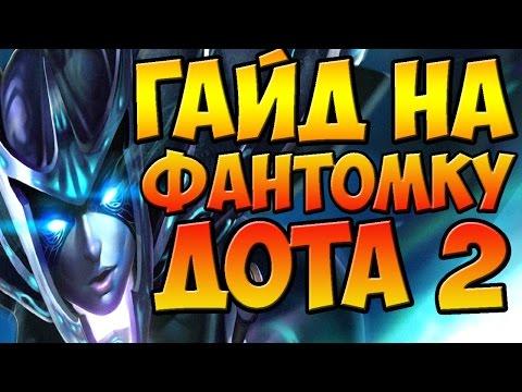 видео: ГАЙД НА ФАНТОМКУ МОРТРУ ДОТА 2 КАМБЕК!