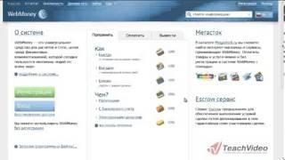 Кредиты и займы WebMoney(, 2013-10-10T16:33:02.000Z)