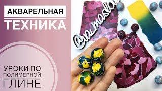 Акварельная техника / ПОЛИМЕРНАЯ ГЛИНА / мастер-класс / УРОК / Polymer clay