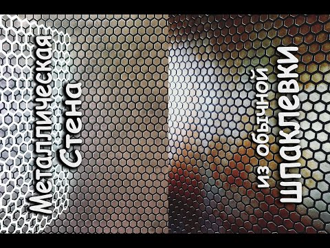 ШОК !!! Металлическая стена из обычной шпаклевки. Квартирный Вопрос. Крутой интерьер своими руками.