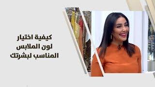 سارة اسعد - كيفية اختيار لون الملابس المناسب لبشرتك