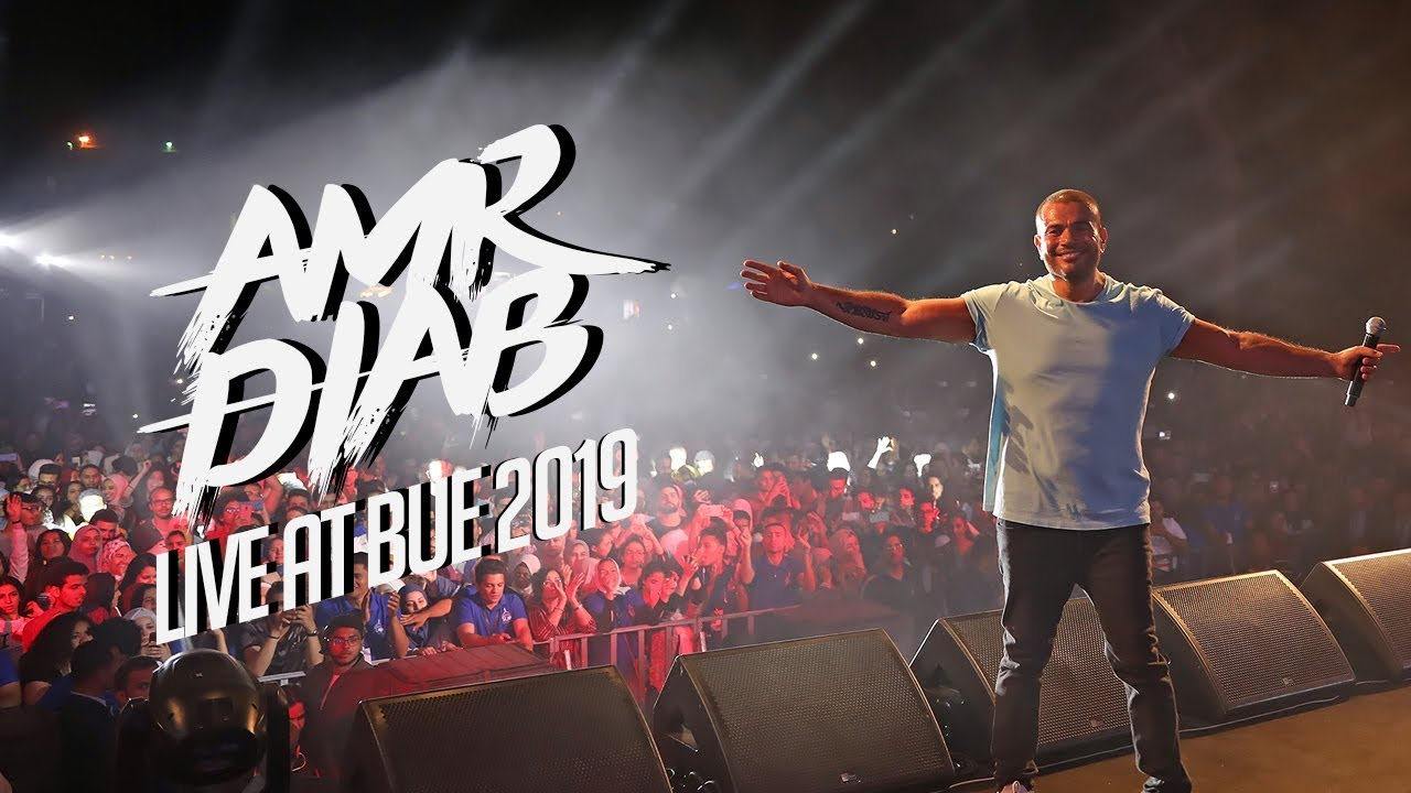 Amr Diab - BUE Recap 2019 عمرو دياب - حفلة الجامعة البريطانية