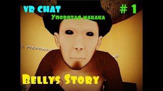 VR CHAT - ДИКИЙ УГАР!!!!!(в ролях макака наркоман,танки извращенцы,заяц Гей)(Bellys Story)