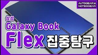 삼성 갤럭시 북 플렉스 Galaxy Book Flex 집중 탐구