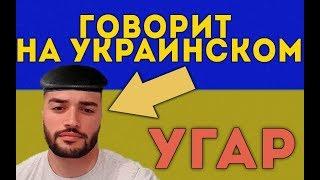 Russia Paver говорит на украинском. УГАР! Стрим павера #дарога 200к