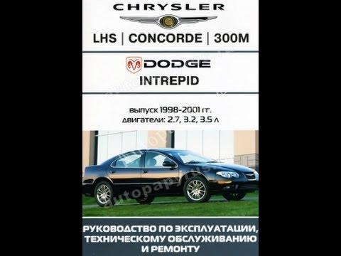 Руководство по ремонту CHRYSLER LHS CONCORDE 300M / DODGE INTERPID
