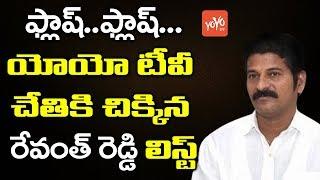 రాహుల్ గాంధీకి రేవంత్ ఇచ్చిన లిస్ట్ ఇదే | TTDP MLA Revanth Reddy Political Followers List | YOYO TV