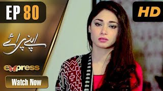 Pakistani Drama | Apnay Paraye - Episode 80 | Express Entertainment Dramas | Hiba Ali, Babar Khan