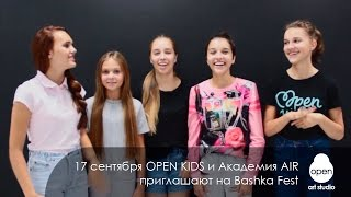 17 сентября – Open kids и Академия видеоблогинга