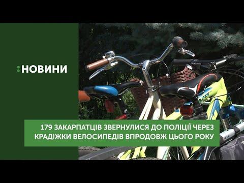 179 закарпатців звернулися до поліції через крадіжки велосипедів цього року