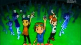 數碼暴龍 3 馴獸師之王 粵語 主題曲 OP 「馴獸師之王」 林峰 TVB