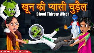 खून की प्यासी चुड़ैल | Chandrama Par Chudail | PART 7 | Hindi Kahaniya | Dream Stories TV