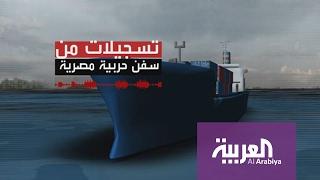 تسجيلات للبحرية المصرية عن استيلاء الحوثيين على عشرات سفن ال