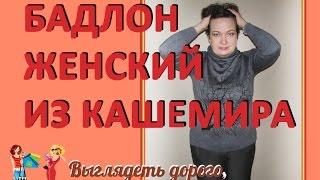 Свитер женский из кашемира и шелка из интернет-магазина недорогих женских кашемировых свитеров(, 2014-12-05T08:16:09.000Z)