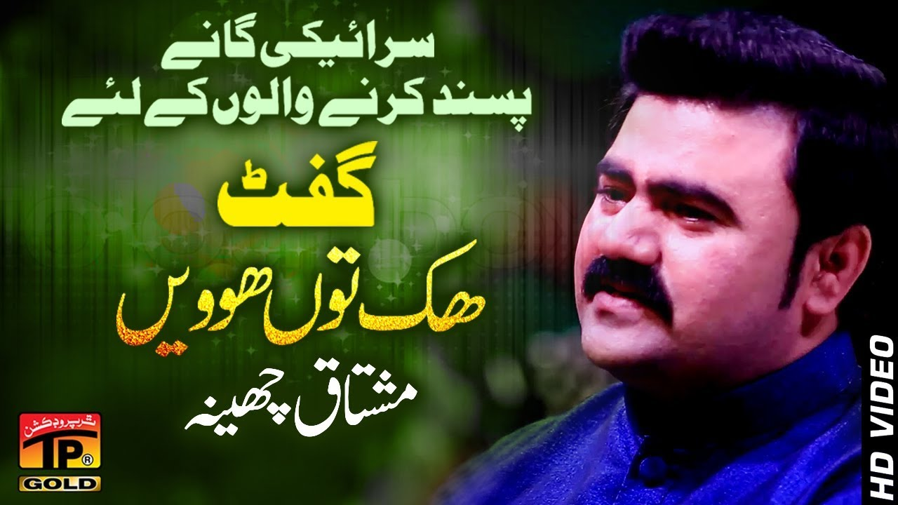 Download Hik Tu Howai - Mushtaq Ahmed Cheena - Latest Song 2018 - Latest Punjabi And Saraiki