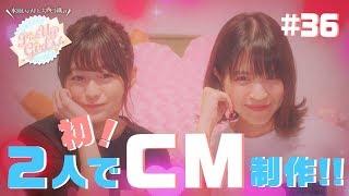 ※音声修正版【初! 2人でCM制作!!】水瀬いのりと大西沙織のPick Up Girls! #36