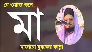 মায়ের ওয়াজ শুনে হাজারো যুবকের কান্না   বাংলা ওয়াজ মা   Bangla Waz Maa   Mufti Musleh Uddin Kawsari