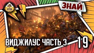 Знай: Виджилус - Новый Кампейн Warhammer 40k. Часть 3