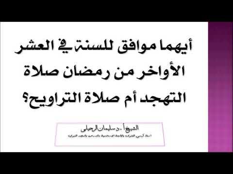 أيهما موافق للسنة في العشر الأواخر من رمضان صلاة التهجد ...