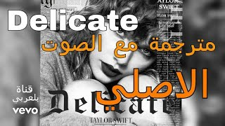 Taylor Swift - Delicate Lyrics مترجمة Video