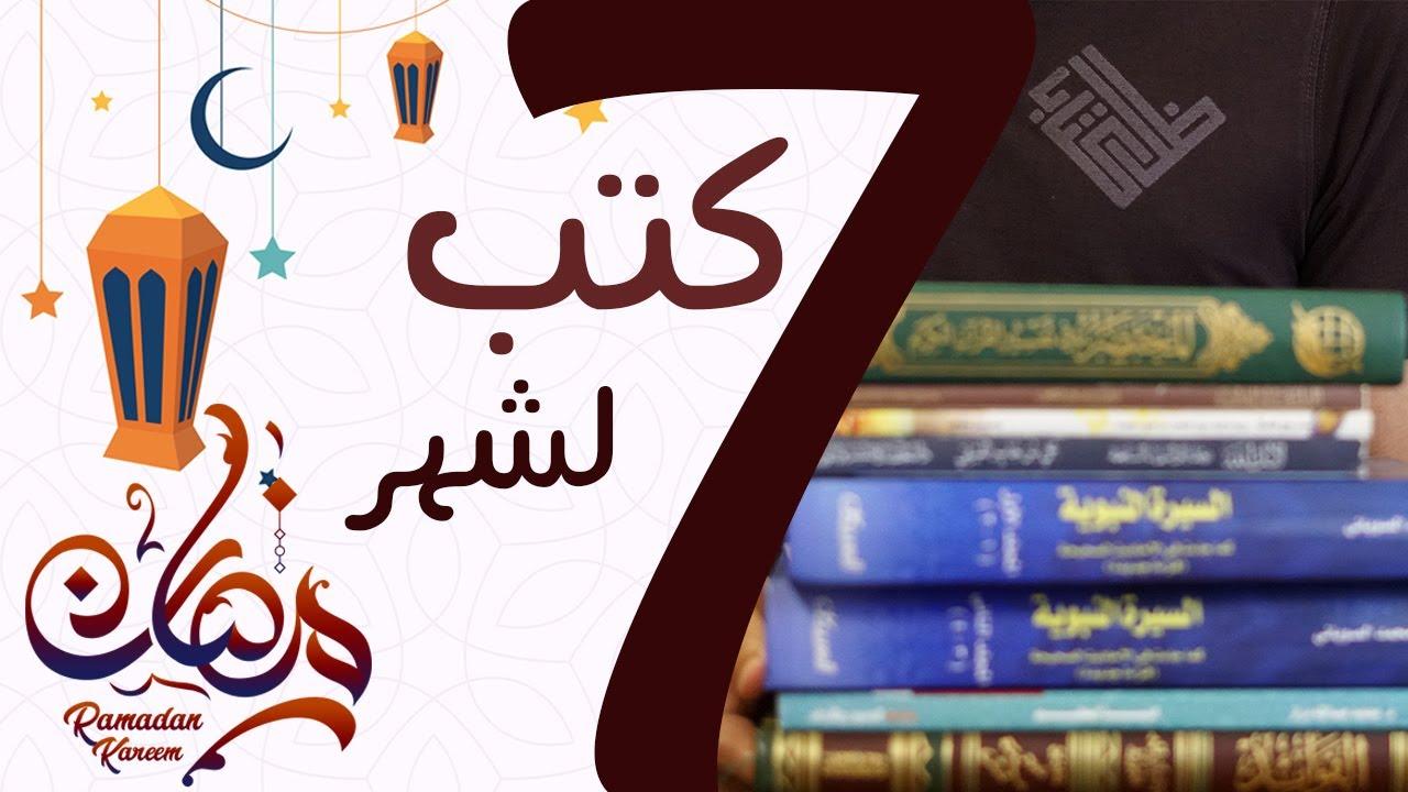 سبعة كتب دينية ننصح بقراءتها في شهر رمضان Youtube