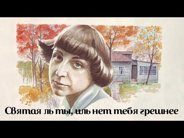 Изображение предпросмотра прочтения – АлинаСуетина читает произведение «Святая ль ты, иль нет тебя грешнее» М.И.Цветаевой