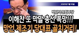이해찬 또 막말 총선 폭망!!! (박완석 문화부장) /…