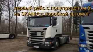 Начало работы дальнобойщиком в Польше / №1