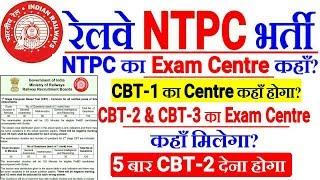 RRB NTPC 2019 CBT-1,CBT-2,CBT-2 EXAM CENTRE कहाँ मिलेगा?? Cbt1 का परीक्षा केंद्र कहाँ होगा?