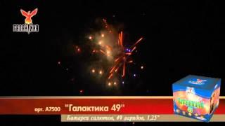 Галактика Галактика 49 Артикул А7500