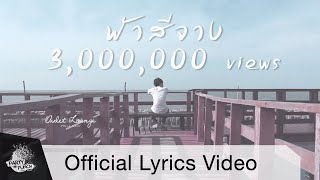 Owlet Lounge ft.UrboyTJ - ฟ้าสีจาง (Time Lapse) [Official Lyrics Video]