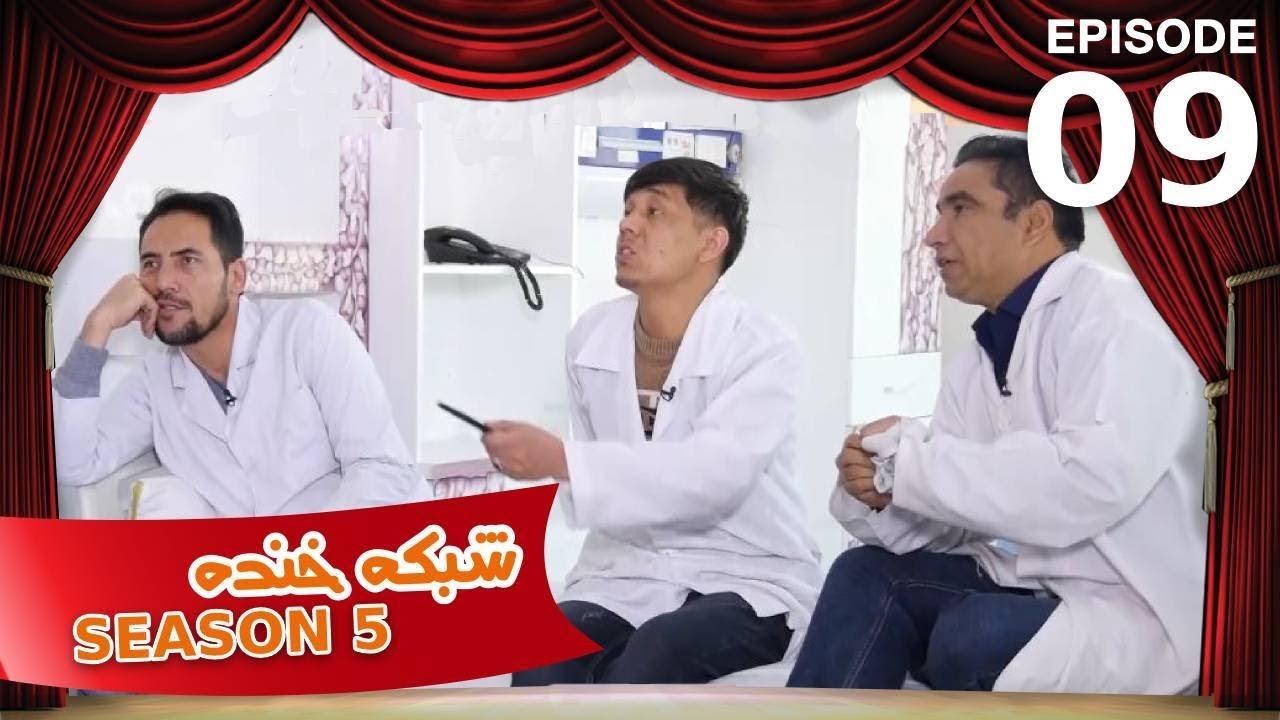 شبکه خنده - فصل ۵ - قسمت ۹ / Shabake Khanda - Season 5 - Episode 9