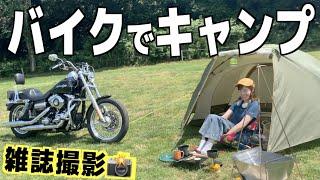 【キャンツー】ゆめ牧場の草原でデイキャン♪炊き込みご飯はタコと生姜♪【お知らせ】