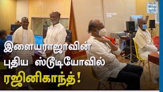 rajinikanth-visits-ilayaraja-s-new-studio