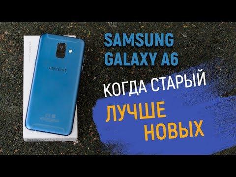 Обзор Samsung Galaxy A6 - БОМ БОМ или когда старый Samsung лучше новых