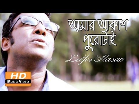 Amar Akash Purotai By Lutfor Hasan | HD Music Video