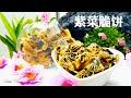 """""""海苔紫菜脆饼"""" (免考箱●零失败) 香香脆脆好好吃!❤How to make Crispy Seaweed Cracker"""