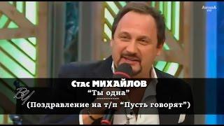 Стас Михайлов - Ты одна (Пусть говорят)