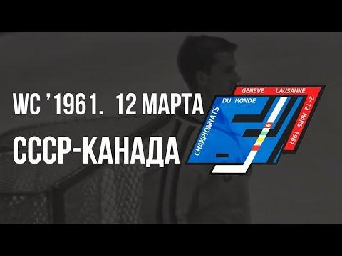 1961.03.12. СССР - Канада. Чемпионат мира