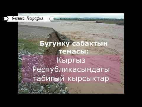 Видео сабак География 6-класс