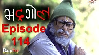 Bhadragol, 17 March 2017, Full Episode 114