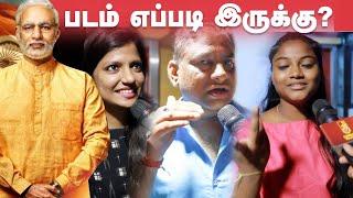 PM Narendra Modi Film Public Opinion |  Review | Vivek Oberoi